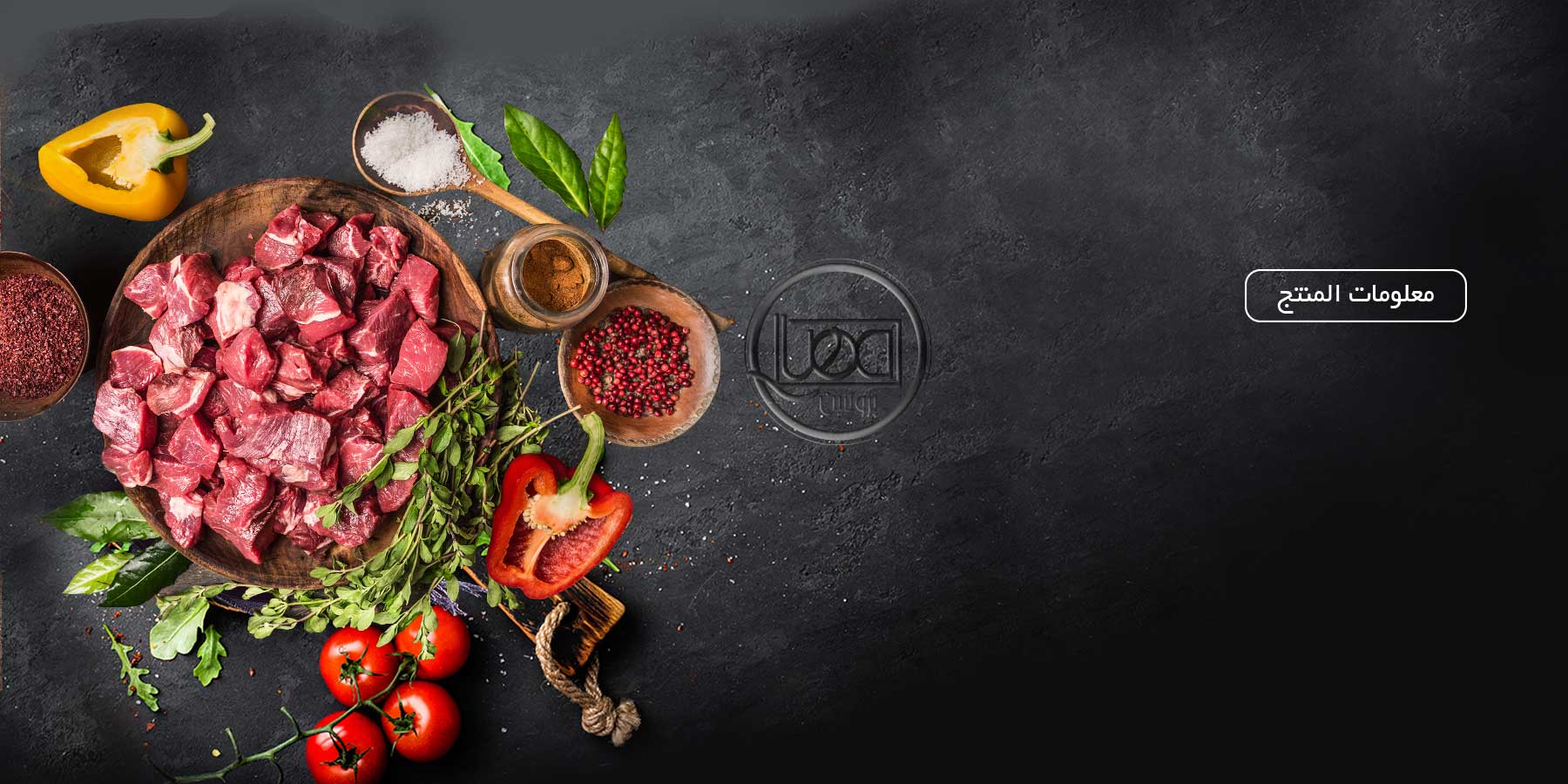 لحم العجل مهیا بروتین