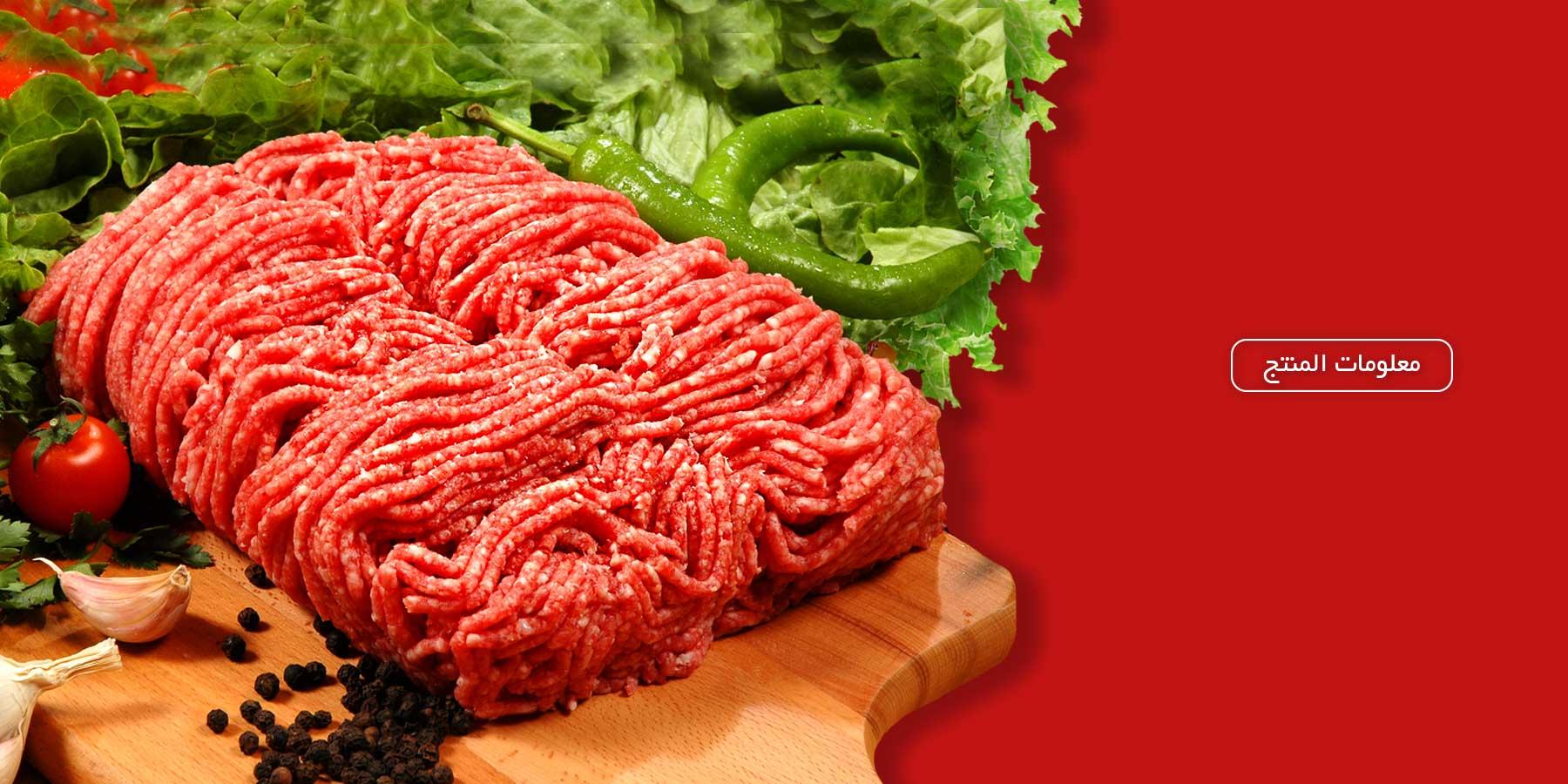 لحم المفروم مهیا بروتین