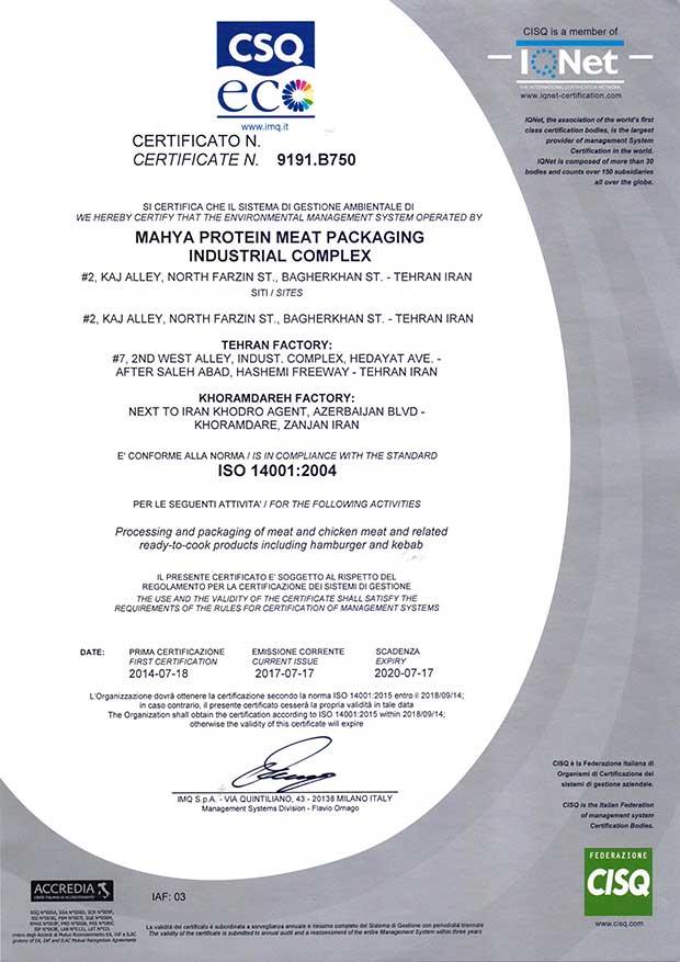 ISO 14001:2004   -   نظام الإدارة البيئية