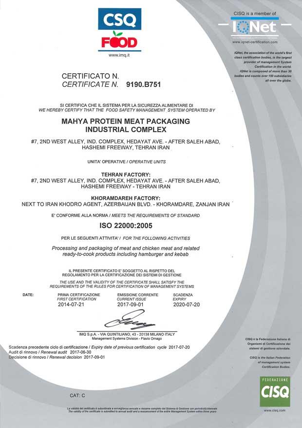 ISO 22000:2005   -   نظام إدارة أمن المواد الغذائية