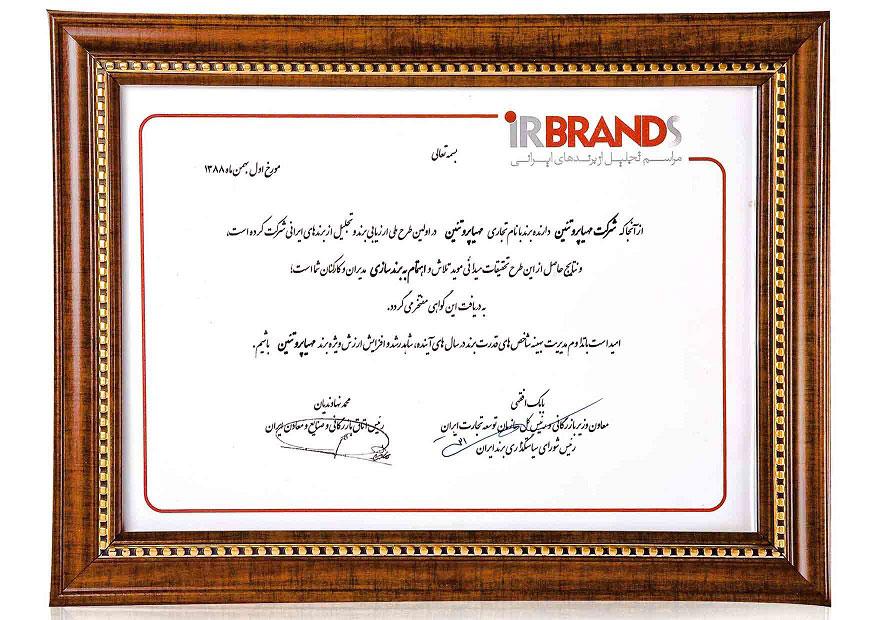 لوح المشروع الوطني لتكريم الماركات الإيرانية