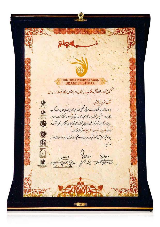 لوح المهرجان الدولي الأول للماركات الإيرانية المائة الأولى